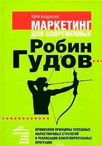 Маркетинг для современных Робин Гудов. Применяем принципы успешных маркетинговых стратегий в реализации благотворительных программ - Оптово-розничный интернет магазин mega-baby-shop.com.ua в Киеве