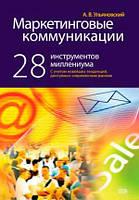 Маркетинговые коммуникации. 28 инструментов миллениума