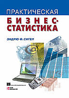 Практическая бизнес-статистика, 4-е издание