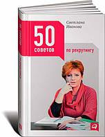 50 советов по рекрутингу