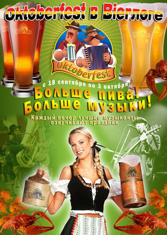 "Макет плаката и тейблтента к празднику ""Октоберфест"" проводимого в ресторане"