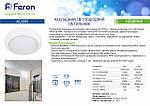Светодиодный светильник для ЖКХ Feron AL3005 15W 4000K Круг, фото 2