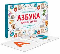 Азбука. Живые буквы (набор из 33 карточек)