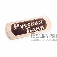 """Табличка SP """"Русская баня"""", Saunapro"""