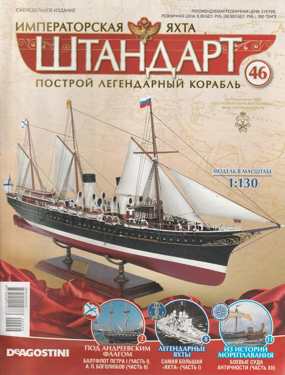"Яхта ""Штандарт"" №46"