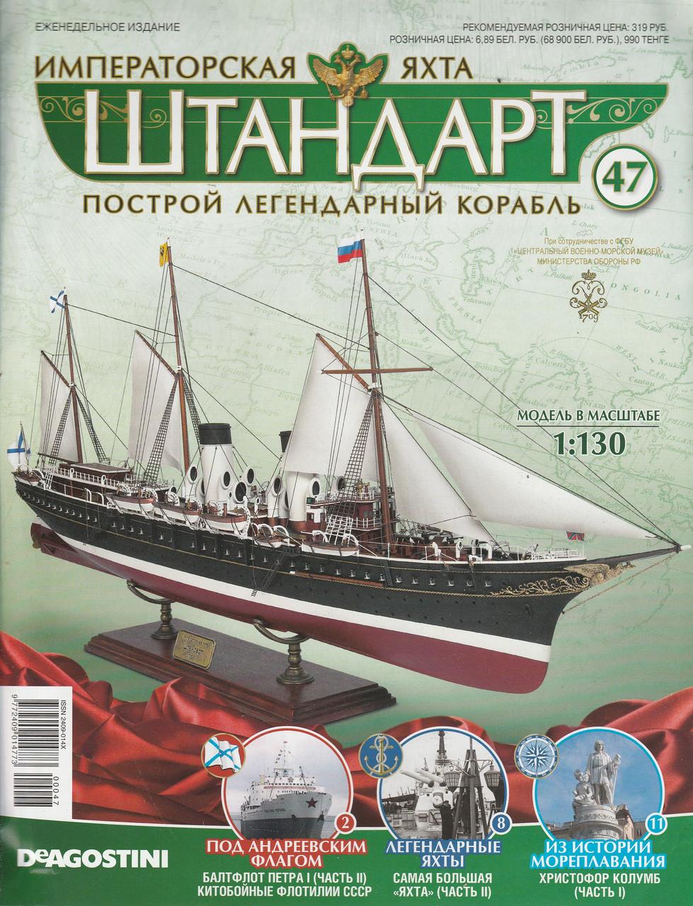 "Яхта ""Штандарт"" №47"