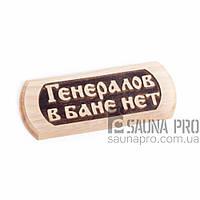 """Табличка SP """"Генералов в бане нет"""", Saunapro"""