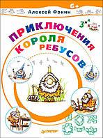 Приключения Короля Ребусов