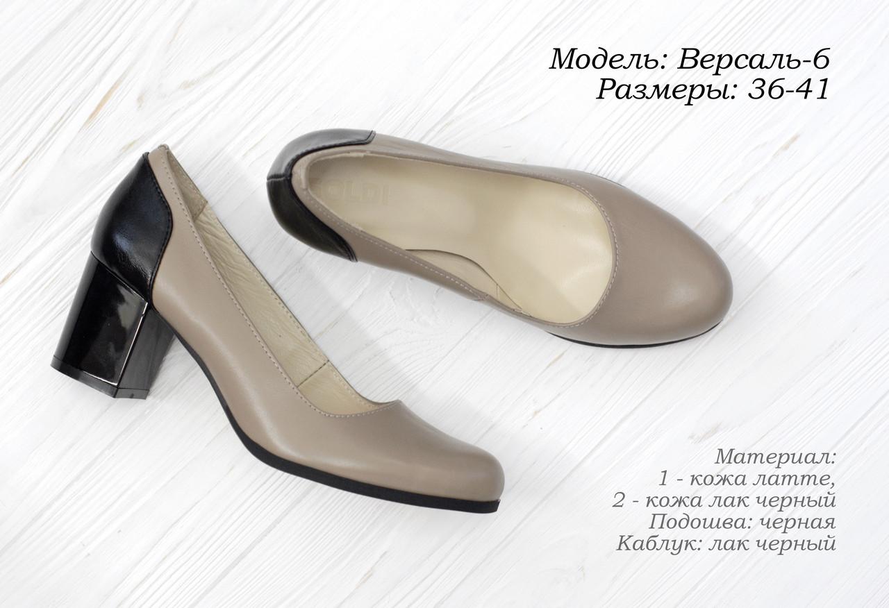 Женские туфли на низком каблуке.