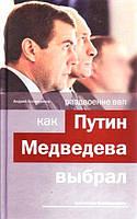 Раздвоение ВВП. Как Путин Медведева выбрал