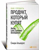 Как создать продукт, который купят. Метод Lean Customer Development