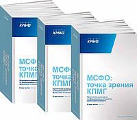 МСФО. Точка зрения КПМГ. Практическое руководство по Международным стандартам финансовой отчетности. 2015/2016