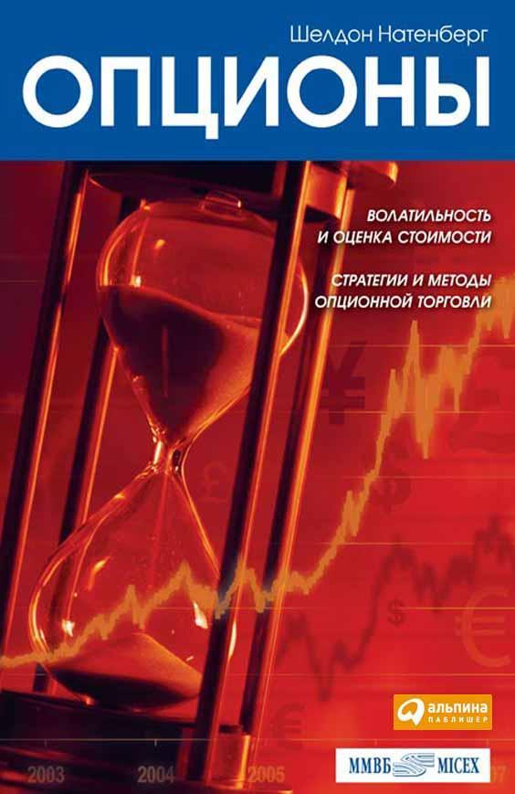 Опционы волатильность биткоины на русском заработок