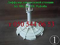 Диффузор для насосной станцииJet 100, Jet 110, Pedrollo (с трубкой Вентури)