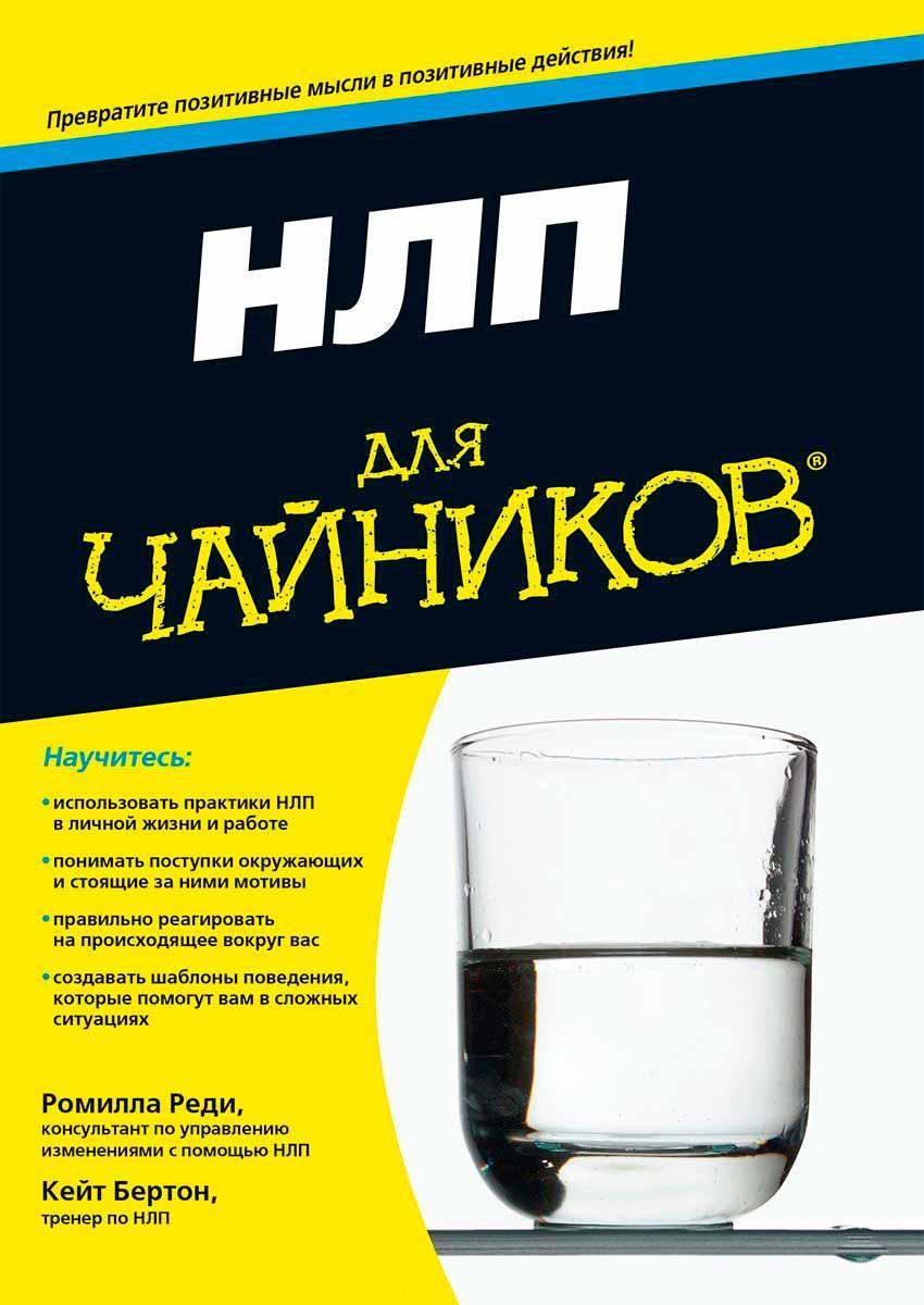 НЛП для чайников - Оптово-розничный интернет магазин mega-baby-shop.com.ua в Киеве