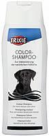 Trixie (Трикси) COLOUR Shampoo - шампунь для темно-шерстных собак, 250мл
