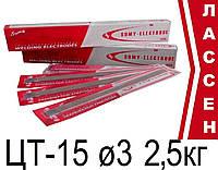 Электроды сварочные ЦТ-15 ø3мм (2,5кг)