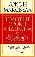 Золотые уроки лидерства (3-е издание)