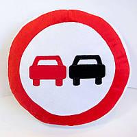 Авто подушка Обгон Запрещен