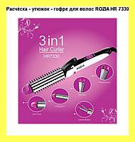 Расчёска - утюжок - гофре для волос ROZIA HR 7330!Опт