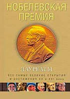 Нобелевская премия. Лауреаты
