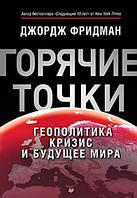 «Горячие точки». Геополитика, кризис и будущее мира