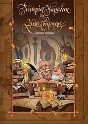 Історія України від діда Свирида. Книга перша. Від найдавніших часів до 1036 року