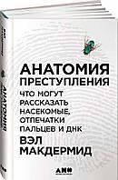 Анатомия преступления. Что могут рассказать насекомые, отпечатки пальцев и ДНК