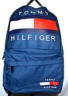 Мужской спортивный рюкзак Tommy из текстиля 28*38 (синий)