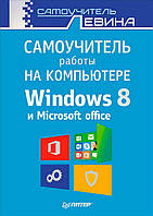 Самоучитель работы на компьютере. Windows 8 и Microsoft Office 2013