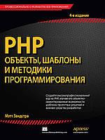 PHP: объекты, шаблоны и методики программирования, 4-е издание