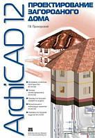 ArchiCAD 12. Проектирование загородного дома
