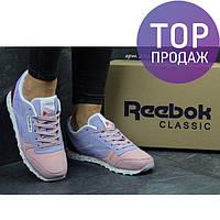Женские кроссовки Reebok Classicа, из замши, розовые с голубым / бег кроссовки женские Рибок Класик, стильные