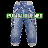 Детские прямые джинсы с манжетой р. 98-104 для мальчика Турция 3721 Синий