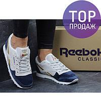 Женские кроссовки Reebok Classicа, замшевые, синие с бежевым / кроссовки женские Рибок Класик, модные