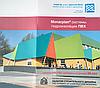 ПВХ мембрана для кровли ICOPAL MONARPLAN FM 1,5