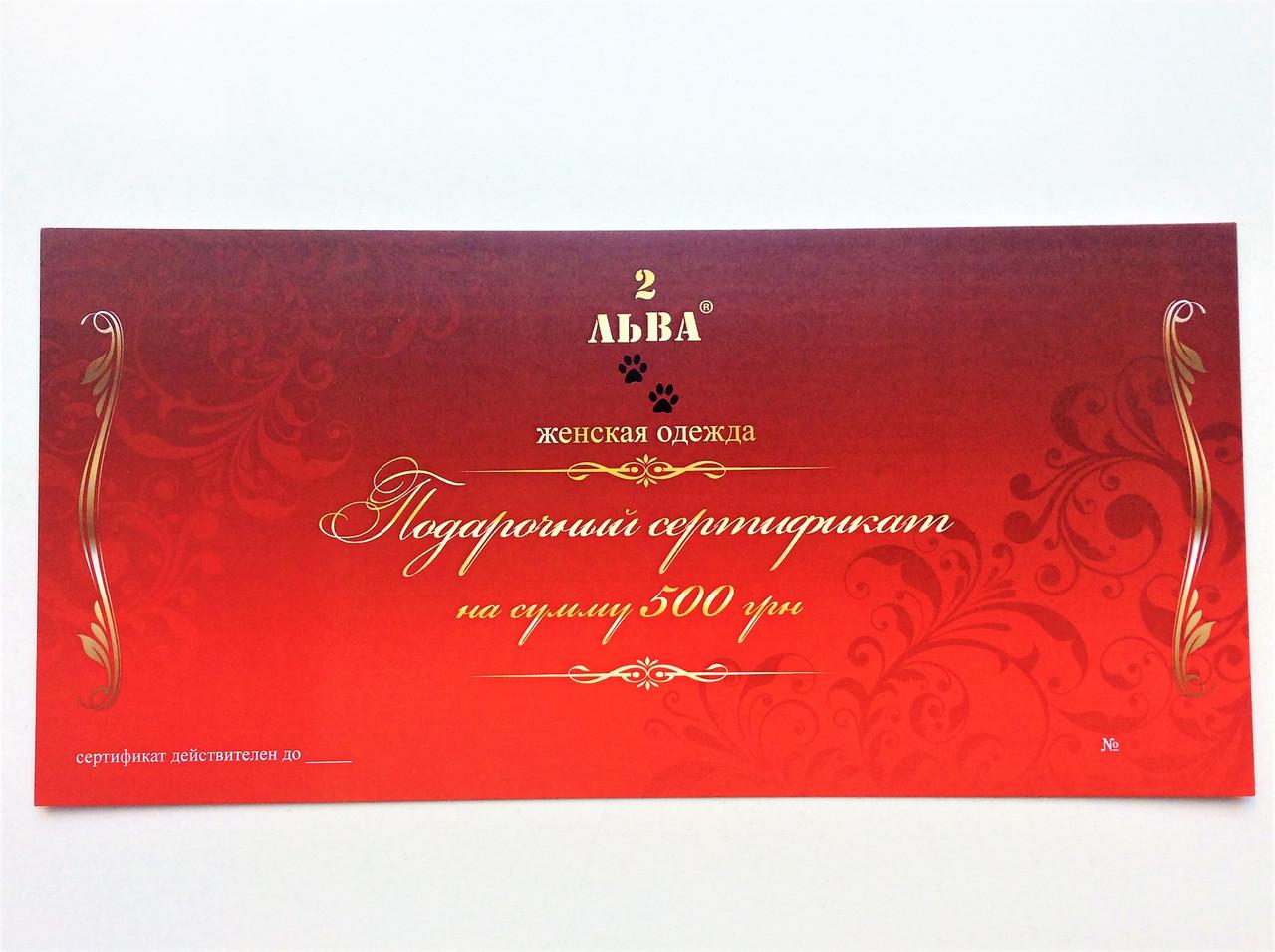 Подарочный сертификат на 500 гривен