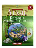 Атлас + контурная карта по географии 7 класс