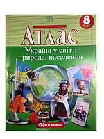 Атлас + контурная карта по географии 8 класс