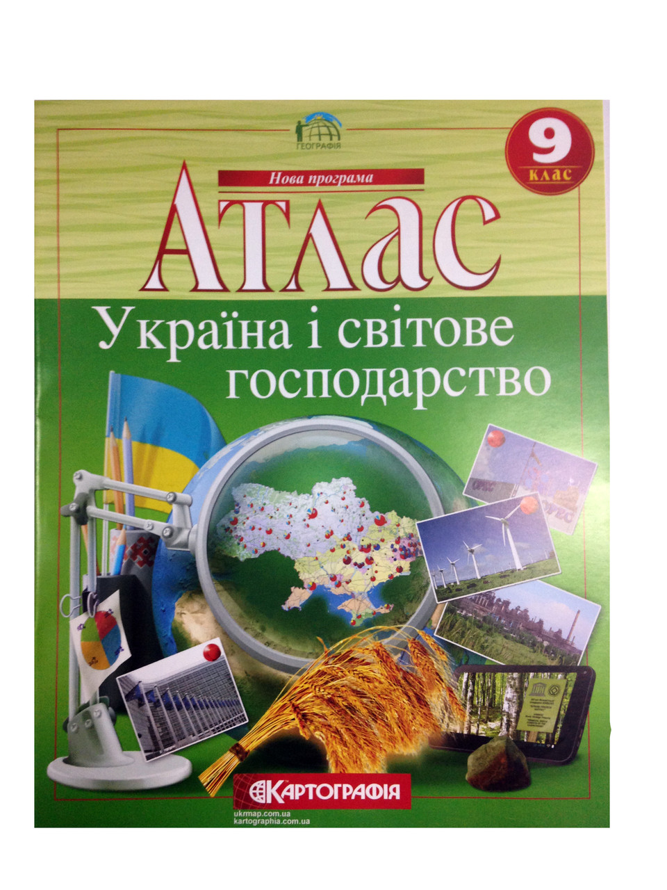 Атлас + контурная карта по географии 9 класс