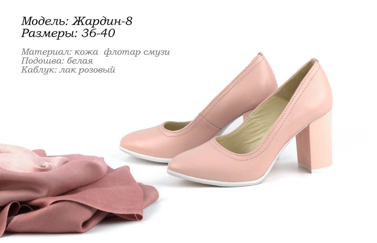 Женские офисные туфли на устойчивом каблуке
