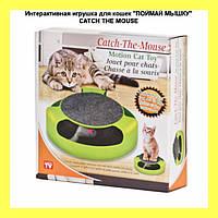 """Интерактивная игрушка для кошек """"ПОЙМАЙ МЫШКУ"""" CATCH THE MOUSE!Акция"""