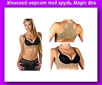 Женский корсет под грудь Magic Bra,Корсет для увеличения груди Magic Bra!Опт