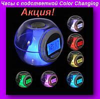Часы с подсветкой Color Changing ,7-цветная световой будильник!Акция