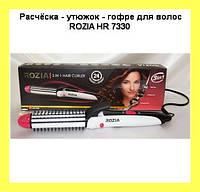 Расчёска - утюжок - гофре для волос ROZIA HR 7330