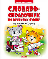 Словарь-справочник по русскому языку для начальных классов