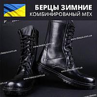 """Берцы ЗИМНИЕ """"СКОРПИОН"""" комбинированный мех,  подошва НАТО"""