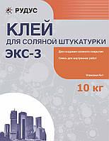 Клей для соляной штукатурки ЭКС-3