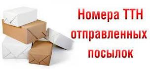 ТТН Укр.Почта, Новая почта