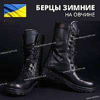 """Берцы ЗИМНИЕ """"СКОРПИОН"""" ЦЫГЕЙКА,  подошва НАТО"""